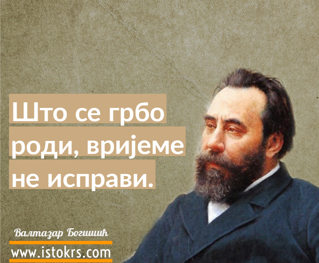 "Valtazar Bogišić – ""Srbin svagda i svuda"""